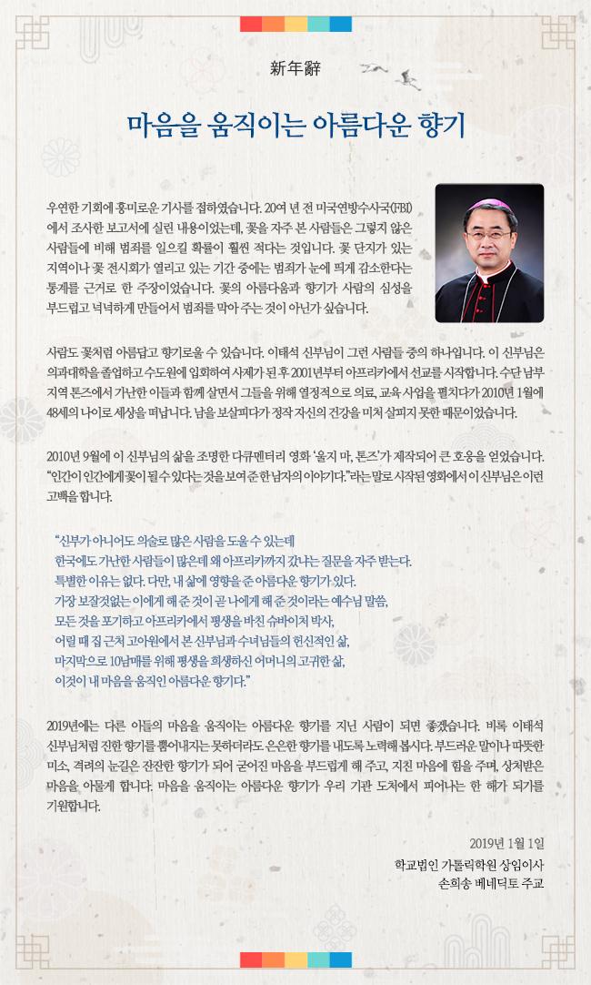 [2019년 신년사] 학교법인 가톨릭학원 상임이사 손희송 베네딕토 주교